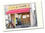 よっちゃん家店舗画像(小1)