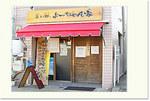 よっちゃん家店舗画像(大1)