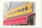 よっちゃん家店舗画像(大2)