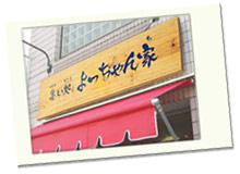 よっちゃん家店舗2