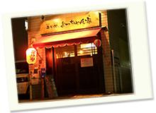 よっちゃん家店舗1